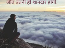 Achi Soch Quotes on Life in Hindi