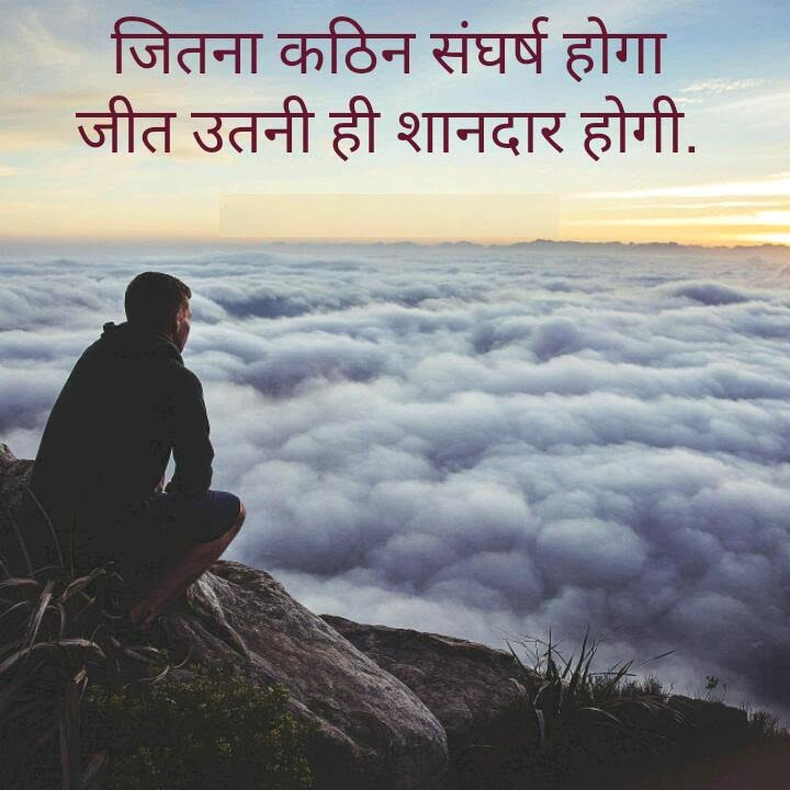 Achi Soch Quotes in Hindi