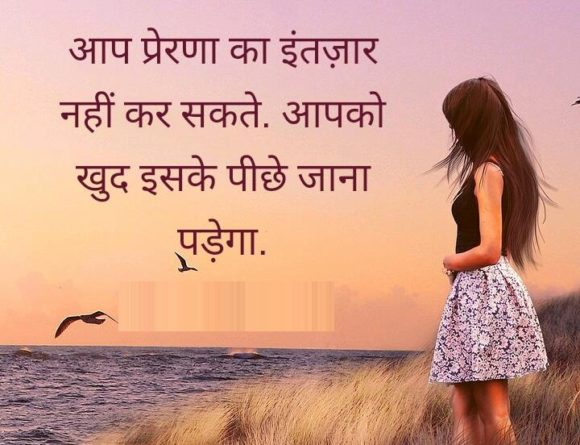 Achi Soch Quotes on Love in Hindi