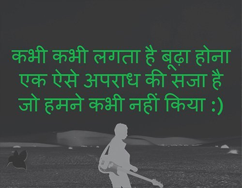 Age Quotes in Hindi with Images