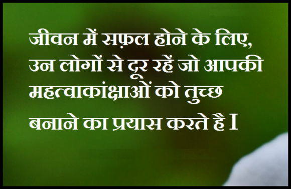 Ambition Quotes in Hindi