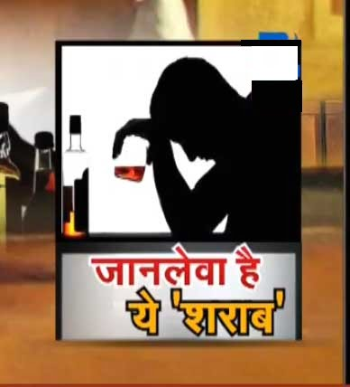 Anti Alcohol Slogans शराब पीना आज ही छोड़े