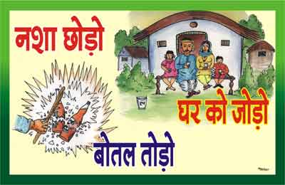 Anti Alcohol Slogans with Poster In Hindi