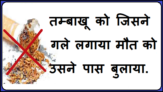 Anti Slogans Quotes on Tobacco in Hindi