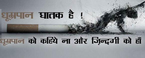 Anti Smoking Slogans Poster