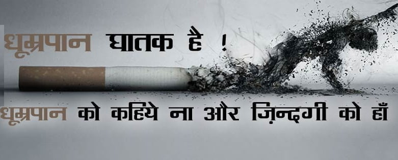 Anti Smoking Slogans Poster