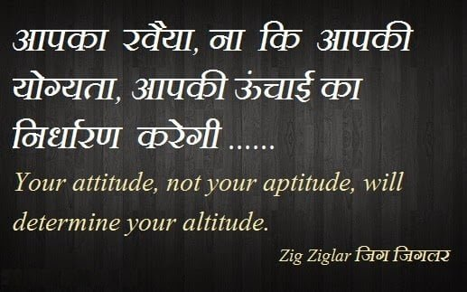 Attitude Quotes in Hindi - Positive Attitude Qutoes for Boy