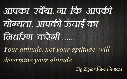 Attitude Quotes in Hindi - Positive Attitude Qutoes for Boy