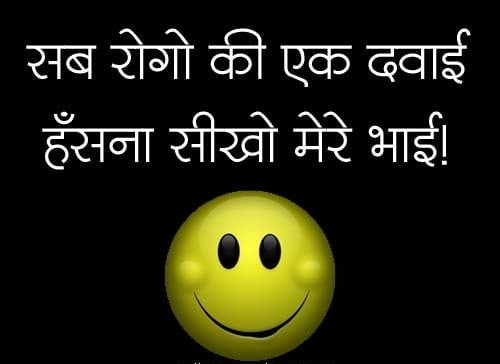 Beautiful Smile Quotes In Hindi अचछ सच