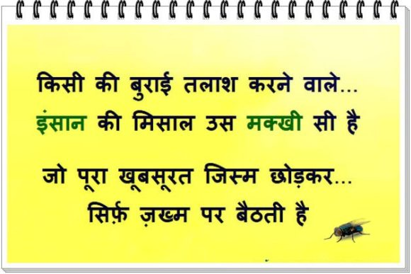 Beauty Quotes in Hindi with Photo