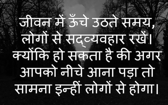 Believe Quotes in Hindi with Images