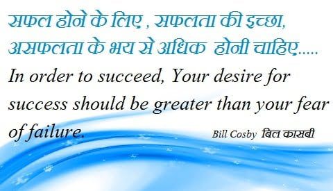 Bes Success Quotes Thoughts in Hindi