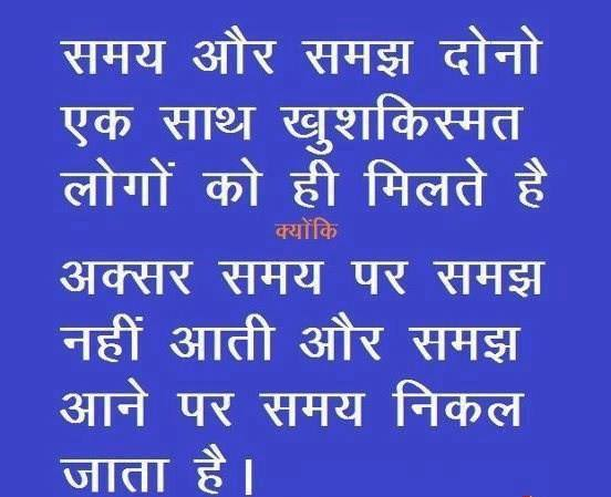 Best Experience Quote in Hindi