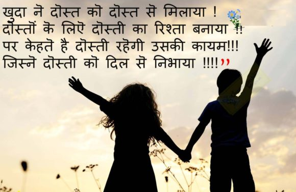 Best Friendship Quotes in Hindi दोस्ती कथन