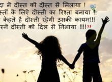 Best Friendship Quotes in Hindi दोस्ती कथन