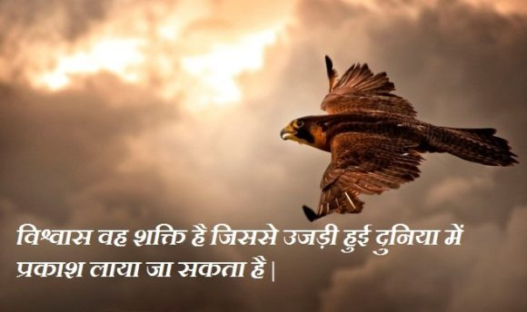 Best Inspirational Quotes in Hindi Images