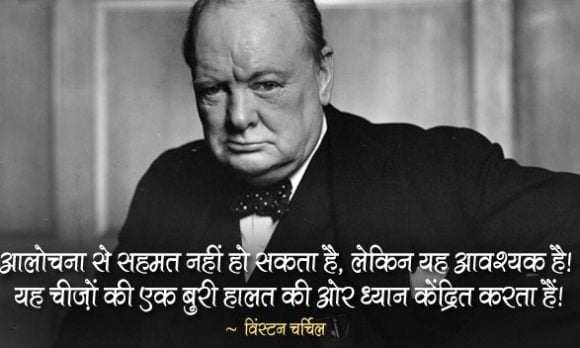 Best Inspirational Quotes of Winston Churchill
