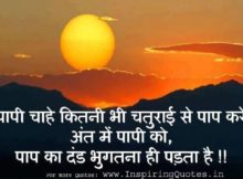 Best Inspiring Postive Thinking Thoughts Hindi