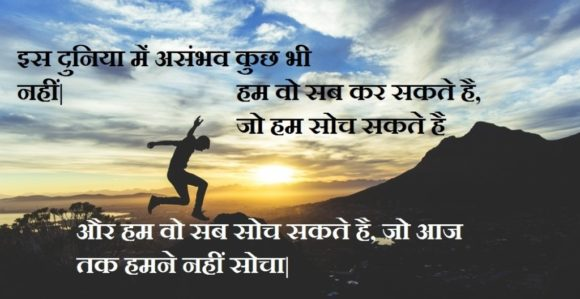 Best Inspiring Quotes in Hindi