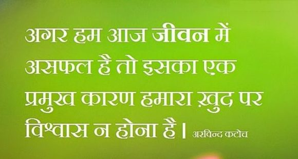 Best Inspiring Quotes in Hindi Images