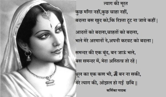 Best Inspiring Quotes on Womens in Hindi