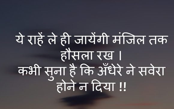 Best Motivational Quotes on Courage in Hindi