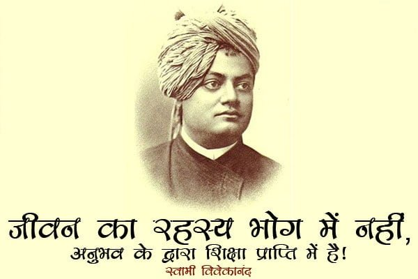 Best Quotes of swami vivekananda - Famous Inspirational Thoughts