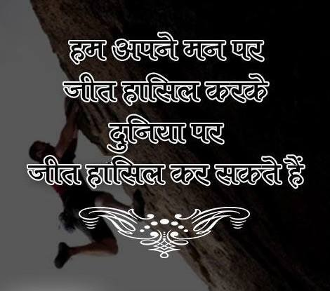 Best True Quotes on Life hindi