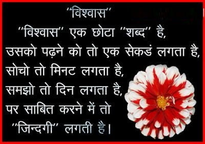 Best Trust Quotes in Hindi