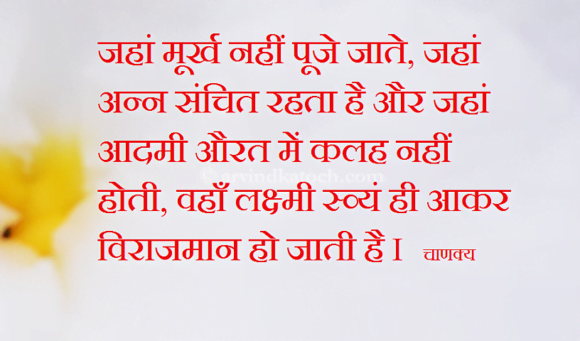 Best Women Quotes in Hindi