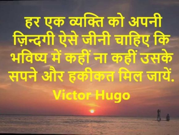 Big Dream Quotes in Hindi with Images
