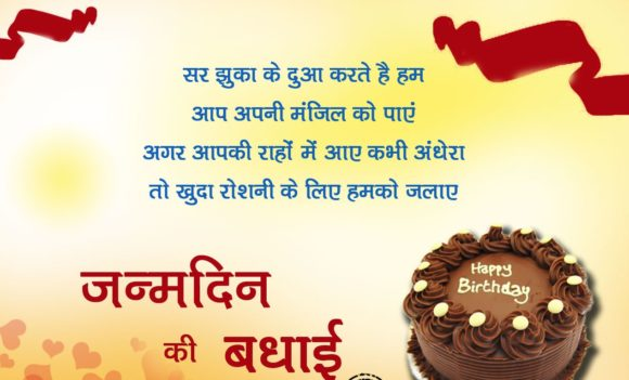 Birthday Messages in Hindi with Photo