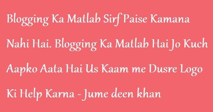 Blogging Quotes from Top Bloggers in Hindi