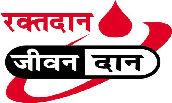 Blood Donation Slogans in Hindi and English