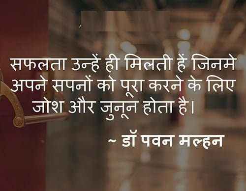 Bravery Quotes in Hindi