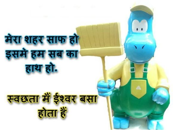 Cleanliness Quotes Logo in Hindi