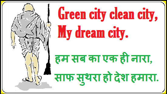 Cleanliness Sayings in Hindi
