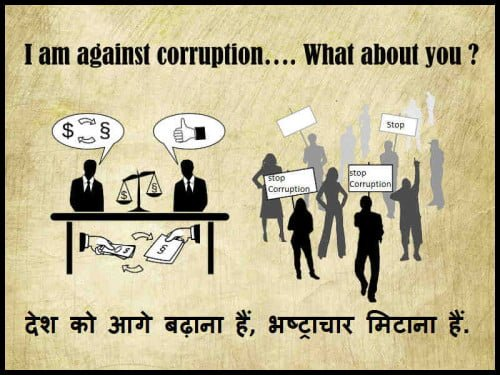 Corruption Quotes in Hindi Poster Ideas