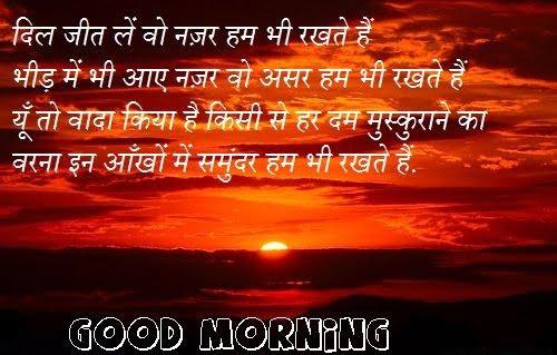 Cute Beautiful Good Morning Love Shayri