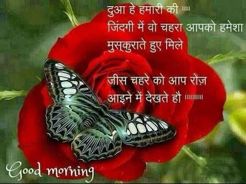 Good Morning Love Messages for Girlfriend Boyfriend in Hindi