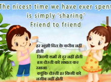 Cute & Sweet Messages Friendship Images Hindi