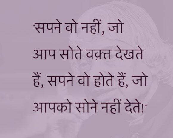 Dream Quotes Abdul Kalam