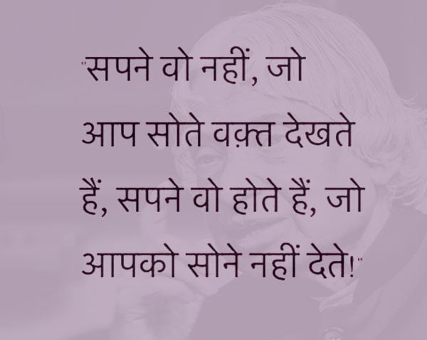 Dream Quotes Abdul Kalam
