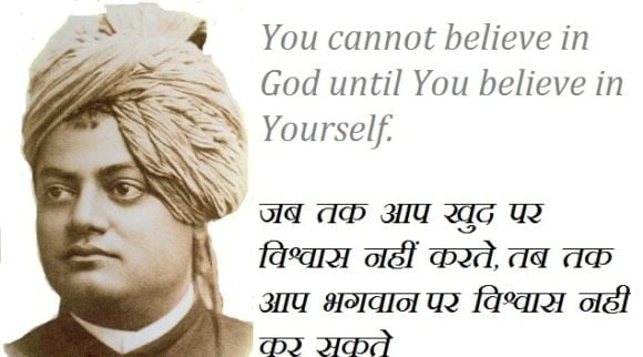 Dream Quotes Swami Vivekananda in Hindi