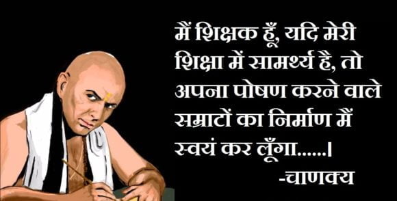 Education Quotes in Hindi By Chankya