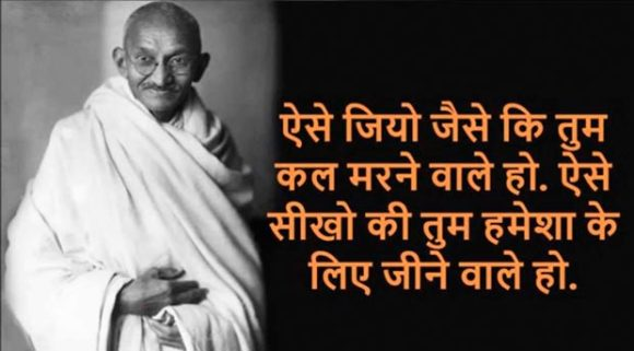 Education Quotes in Hindi By Mahatma Gandhi