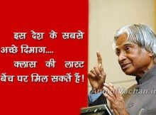 Education Quotes in Hindi by APJ Abdul Kalam