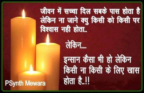 Ek Achhi Soch Quotes in Hindi