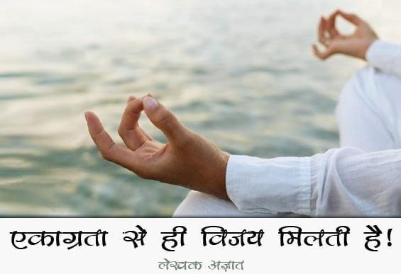 Ekagrata Suvichar Hindi