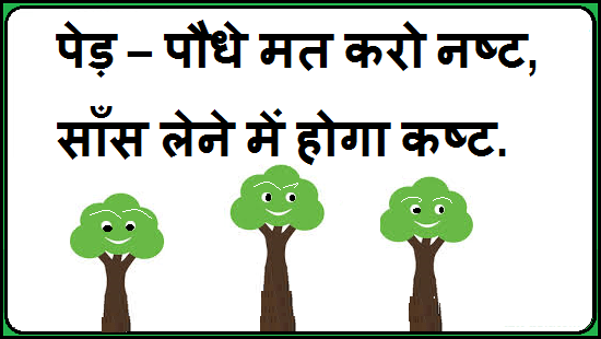 save tree in marathi Free essays on marathi essays on save tree plant tree in marathi get help with your writing 1 through 30.